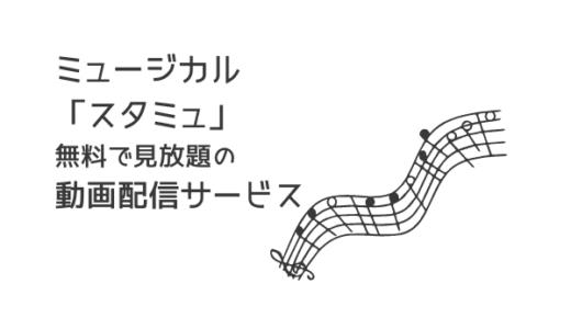 ミュージカル「スタミュ(スタミュミュ)」の動画を無料で見放題の動画配信サービス
