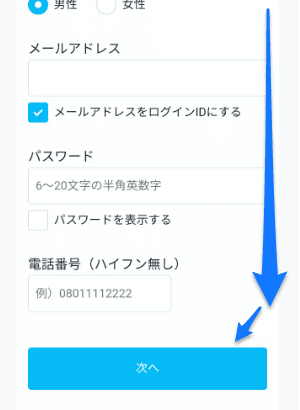 U-NEXTの登録情報入力詳細