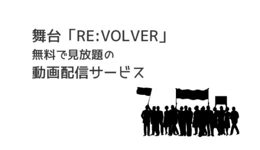 舞台「RE:VOLVER(ボルステ)」の動画を無料で見放題の動画配信サービス