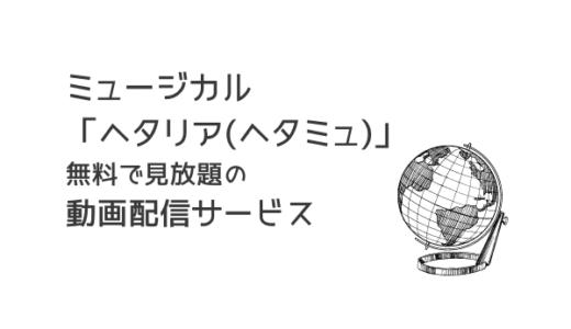 ミュージカル「ヘタリア(ヘタミュ)」の動画を無料で見放題の動画配信サービス